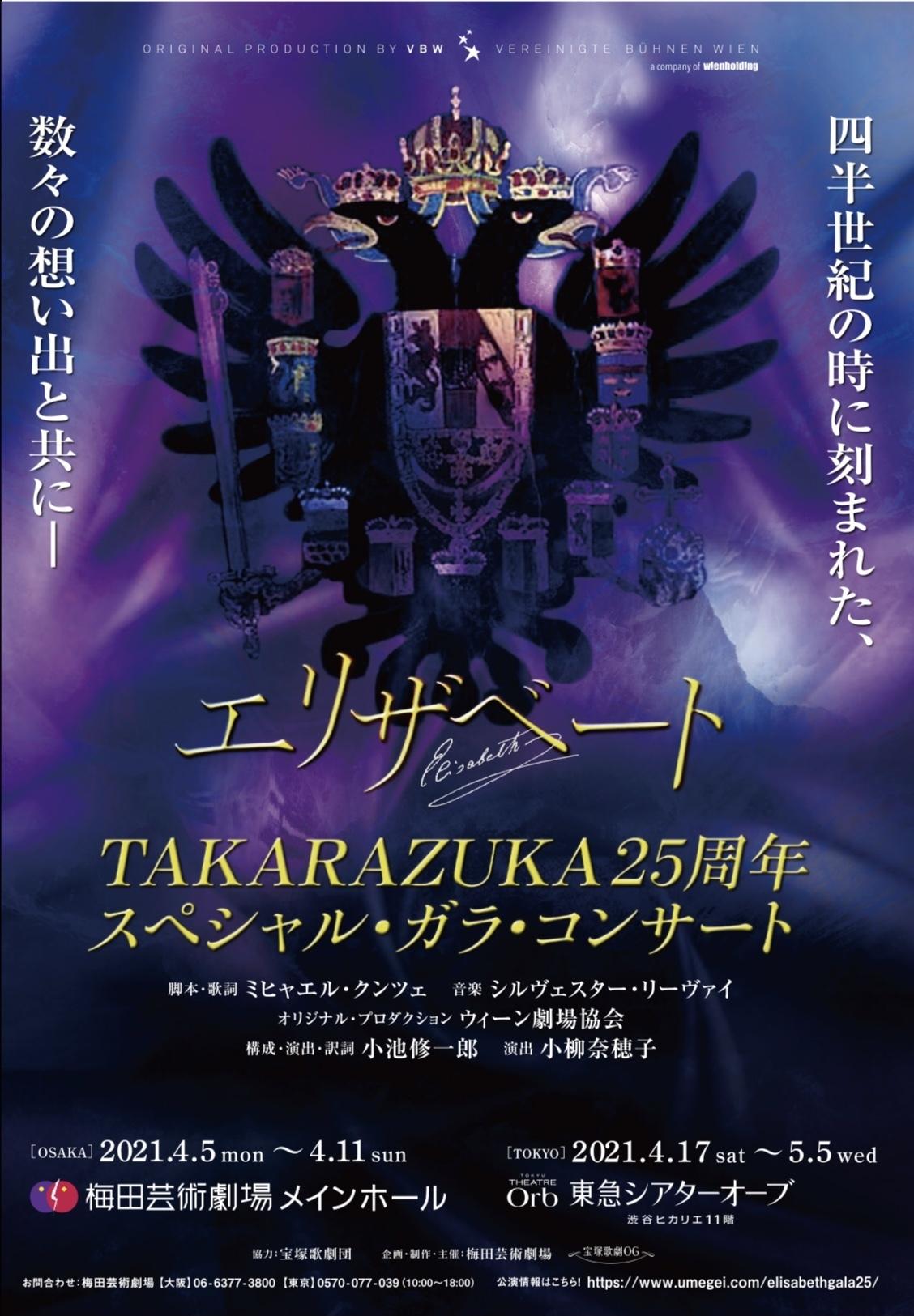 【ファンクラブ先行予約特典付き】『エリザベート TAKARAZUKA25周年記念 スペシャル・ガラ・コンサート』DVD(3枚組)